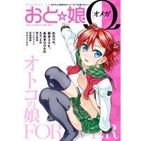 女装男子系オトコの娘マガジン『おと娘Ω』(vol.11)
