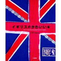 イギリスのかわいい本