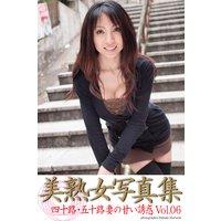 美熟女写真集 「四十路・五十路妻の甘い誘惑 Vol.06」