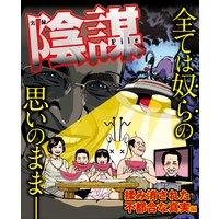 実録陰謀File 〜揉み消された不都合な真実編〜