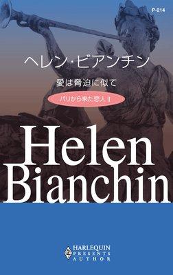愛は脅迫に似て パリから来た恋人 I    ヘレン・ビアンチン