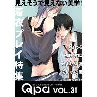 Qpa Vol.31 着衣プレイ〜見えそうで見えない美学!