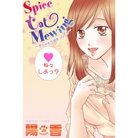 Spice Cat Mewing