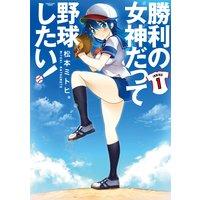 勝利の女神だって野球したい!