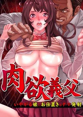 肉欲義父〜いやがる娘にお仕置きのナマ発射〜