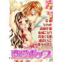 恋愛ポップ vol.P16−1