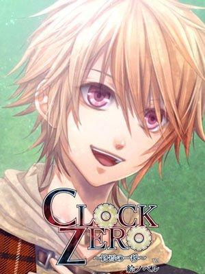 【絵ノベル】CLOCK ZERO〜終焉の一秒〜