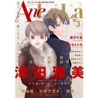 AneLaLa Vol.3
