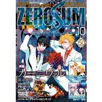 Comic ZERO−SUM (コミック ゼロサム) 2014年10月号