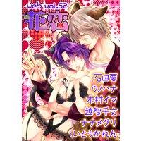 web花恋 vol.52