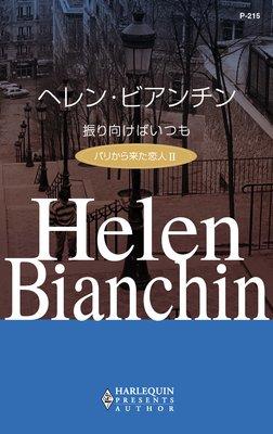 振り向けばいつも パリから来た恋人 II    ヘレン・ビアンチン