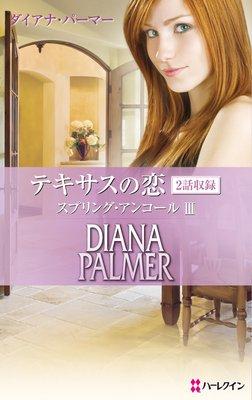ダイアナ・パーマー『実らぬ純愛』<テキサスの恋27>を読んだ感想