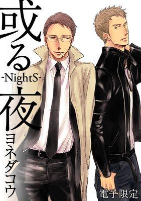 或る夜‐NightS‐<電子限定>