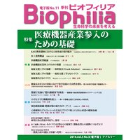 Biophilia 電子版11【特集】医療機器産業参入のための基礎