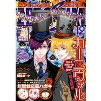 Comic ZERO−SUM (コミック ゼロサム) 2014年12月号