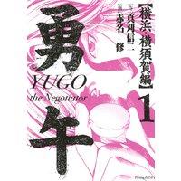 勇午 横浜・横須賀編 YUGO the Negotiator