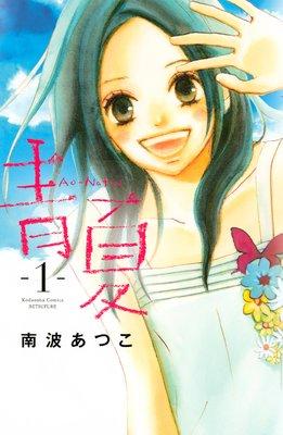 青夏 Ao‐Natsu 1巻