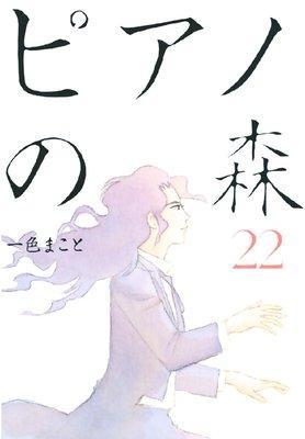 ピアノの森 22巻