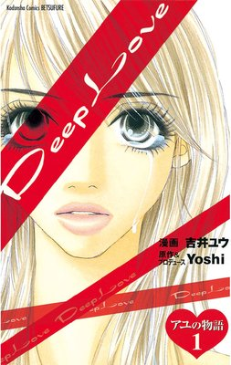 Deep Love アユの物語 1巻