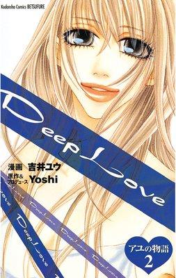 Deep Love アユの物語 2巻