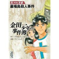 金田一少年の事件簿File(14) 墓場島殺人事件