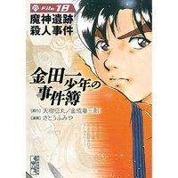 金田一少年の事件簿File(18) 魔神遺跡殺人事件