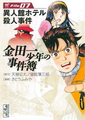 金田一少年の事件簿File(7) 異人館ホテル殺人事件