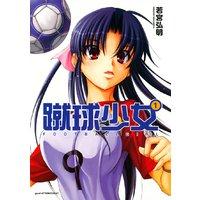 蹴球少女 FOOTBALL GIRL