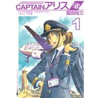 CAPTAINアリス ALICE AIR SHIP JAPAN