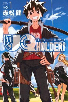 UQ HOLDER! 1巻