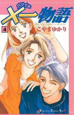×一物語 4巻