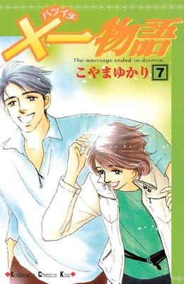 ×一物語 7巻