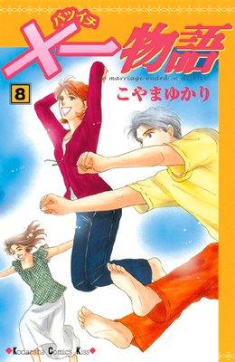 ×一物語 8巻