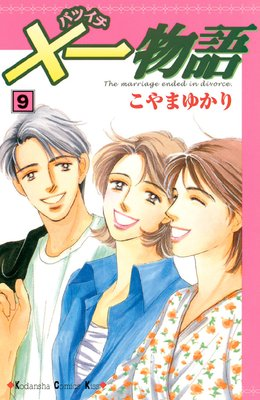 ×一物語 9巻