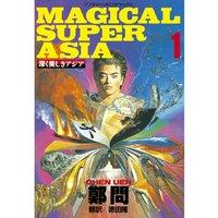 深く美しきアジア MAGICAL SUPER ASIA