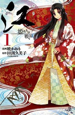 江 姫たちの戦国 1巻