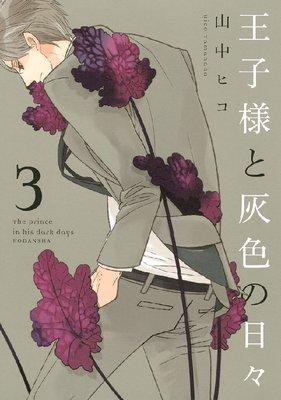 王子様と灰色の日々 3巻