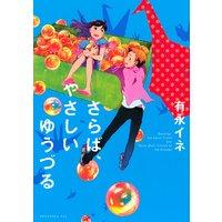 さらば、やさしいゆうづる Good‐by,My Sweet Crane and Three Short Stories