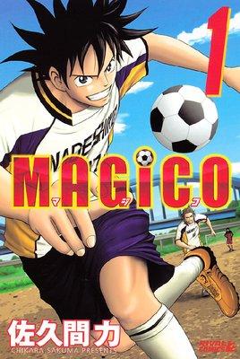 MAGiCO 1巻