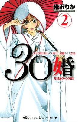 30婚 miso‐com 30代彼氏なしでも幸せな結婚をする方法 2巻