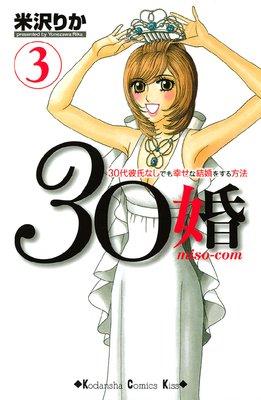 30婚 miso‐com 30代彼氏なしでも幸せな結婚をする方法 3巻