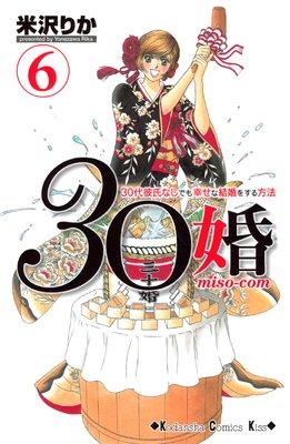 30婚 miso‐com 30代彼氏なしでも幸せな結婚をする方法 6巻