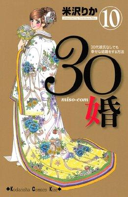 30婚 miso‐com 30代彼氏なしでも幸せな結婚をする方法 10巻