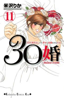 30婚 miso‐com 30代彼氏なしでも幸せな結婚をする方法 11巻
