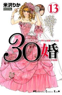 30婚 miso‐com 30代彼氏なしでも幸せな結婚をする方法 13巻