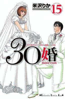 30婚 miso‐com 30代彼氏なしでも幸せな結婚をする方法 15巻