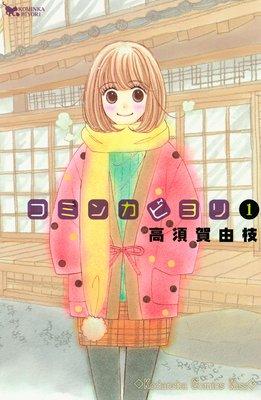 コミンカビヨリ 1巻