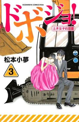 ドボジョ!土木女子的恋愛 3巻