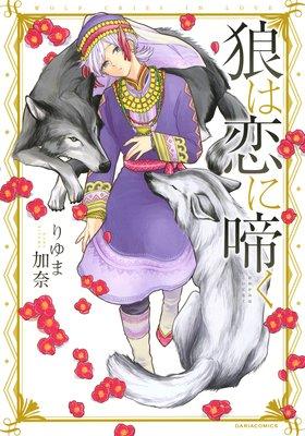 狼は恋に啼く【おまけ漫画付きRenta!限定版】
