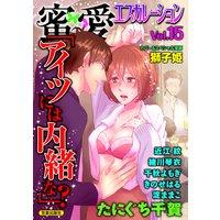 蜜愛エスカレーション vol.15【電子限定書き下ろし】